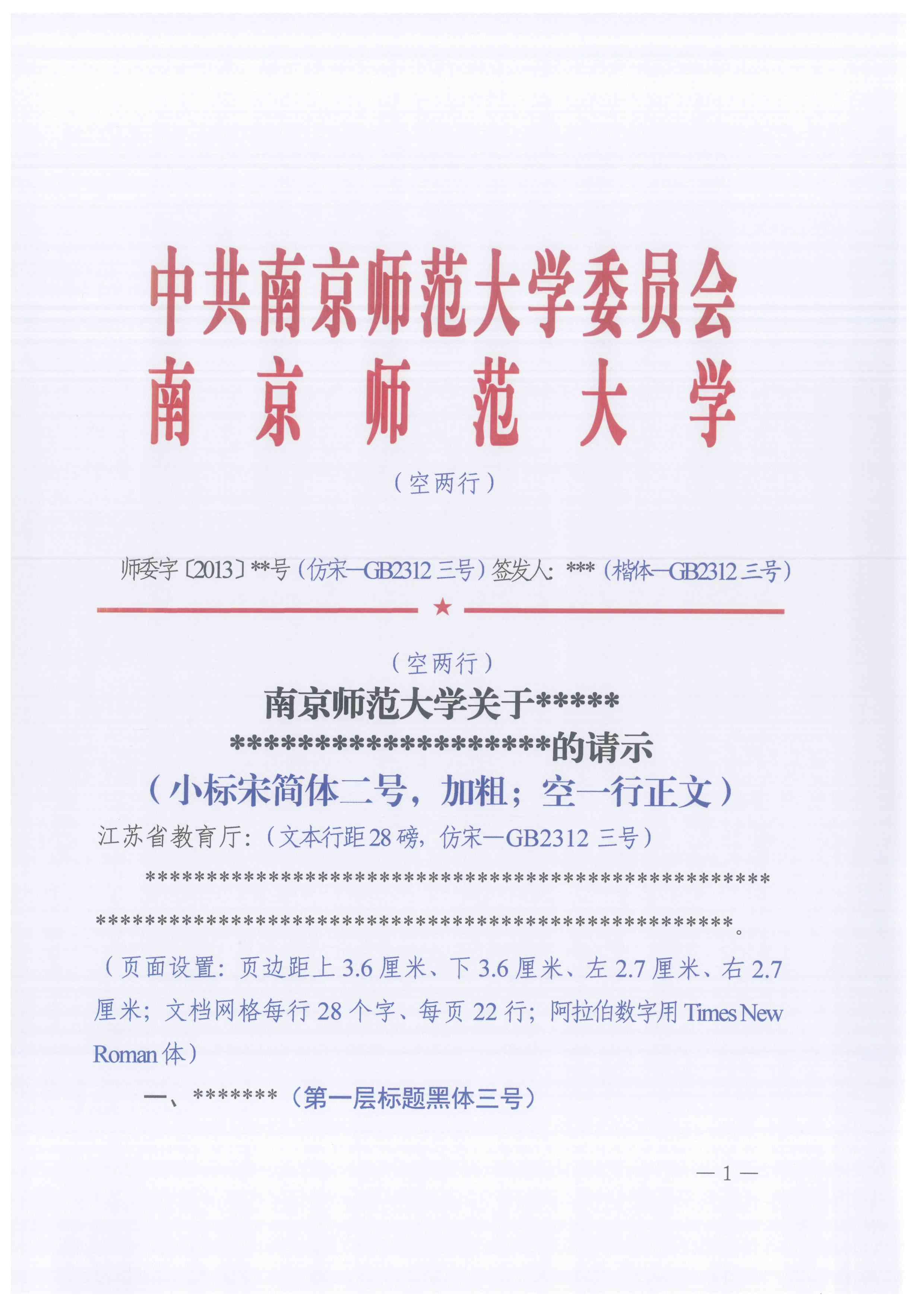 南京师范大学公文版式